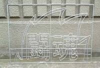 「金網」の大栄金網工業株式会社。「装飾用骨組み」のサンプル画像です。
