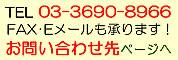 金網の大栄金網工業株式会社。お問い合わせ先ページへ(TEL・FAX・Eメールにて承っております)。