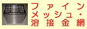 金網の大栄金網工業株式会社。ファインメッシュ・熔接金網のページヘ。