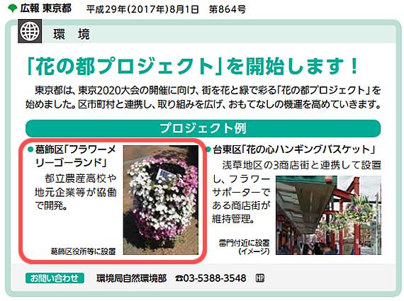 東京都広報掲載記事_抜粋「葛飾区フラワーメリーゴーランド」