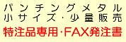 「パンチングメタル」小サイズ・少量販売・特注品専用・FAX発注書