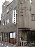 金網の大栄金網工業株式会社。現在の亀有工場です。